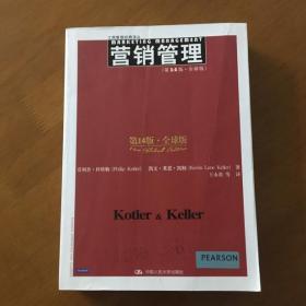 营销管理(第14版·全球版)(美)菲利普·科特勒 中国人民大学出版社