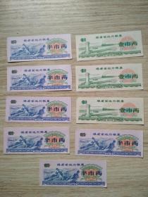 《72年福建省地方粮票(半市两)》《72年福建省地方粮票(壹市两) 》半市两六张,壹市两三张,共九张