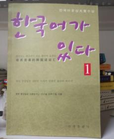 容易混淆的韩国语词汇1