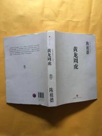 黄龙周虎(第一辑)(陈祖德签名本