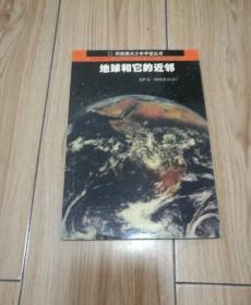 地球和它的近邻(阿西莫夫少年宇宙丛书)