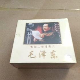 电视文献纪录片 毛泽东VCD 2.0版双蝶片 全新未开封