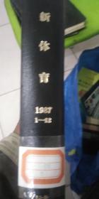 新体育 1987. 1-12精装合订本