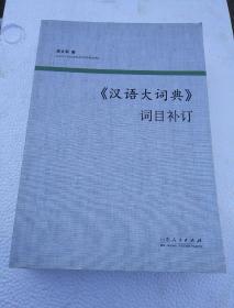 《汉语大词典》词目补订【2015年一版一印】八14-2