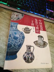 中国瓷器鉴赏与辨识二十讲