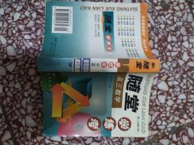 随堂学·练·考丛书.高三数学