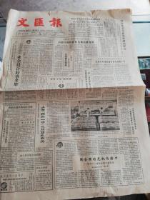 【报纸】文汇报 1986年9月17日【河北从五方面发展横向联合】【第41届联合国大会展望】