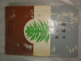 张宇小说选(河南作家丛书)河南省洛宁县太阳村 张宇签名本