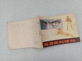 连环画 最危险的猎物 根据《红岩》文学季刊所载同名小学改编 重庆出版社