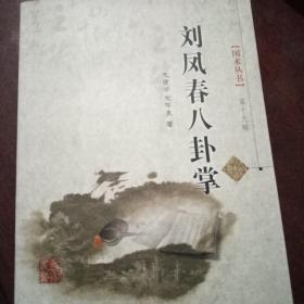 国术丛书(第十九辑):刘凤春八卦掌