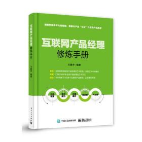 互联网产品经理:修炼手册