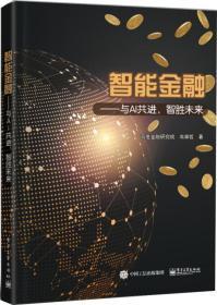 智能金融--与AI共进,智胜未来