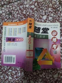 随堂学·练·考丛书.高三英语