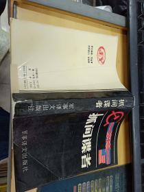 抓间谍者(英国特工回忆录)32开本