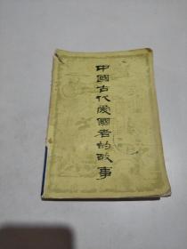 中国古代爱国者的故事(品相不好)