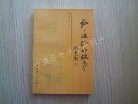 弘一法师的故事(92年第2版) (潘主兰 题书名)