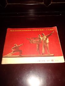 工农兵画报 1971 15
