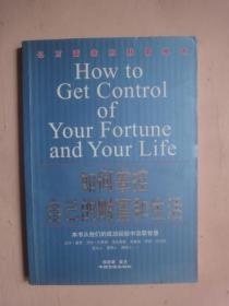 如何掌控自己的财富和生活(2006年1版1印)