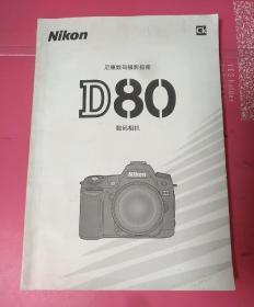 Nikon 尼康数码摄影指南D80