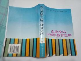 稀缺资料书---《东北沦陷十四年教育史料》    第三辑只印刷600册    书9品如图