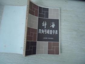 辞海四角号码查字表