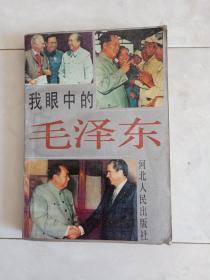 《我眼中的毛泽东》1990年一版二印。