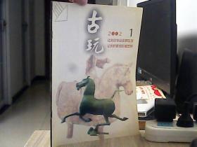 古玩 2002.1【总第13期】