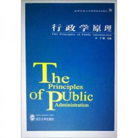 正版 行政学原理9787307059849