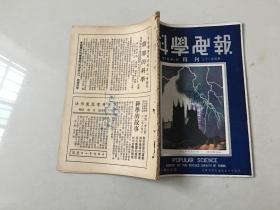民国旧书 科学画报 三十一年四月 第八卷 第十期
