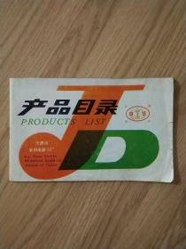 产品目录(天津市家用电器三厂)全书都是(中华)牌商标产品