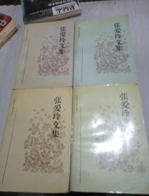 張愛玲文集(一、二、三、四)