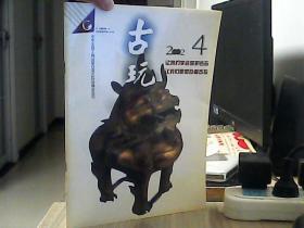 古玩 2002.4【总第16期】