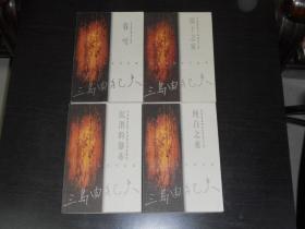 三岛由纪夫作品集:纯白之夜/沉潜的瀑布/春雪/镜子之家 4册合售