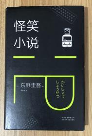 怪笑小说(新经典文库416 东野圭吾作品17) 9787530218358