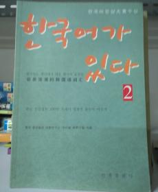 容易混淆的韩国语词汇2