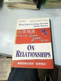 心灵鸡汤:爱情问题