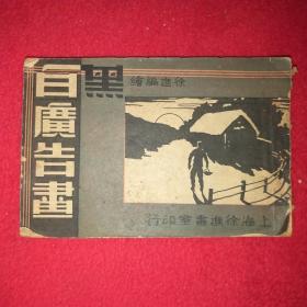 《黑白广告画》民国29年小开本画册连环画样式收录黑白插图200余幅