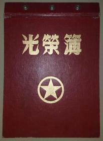 上世纪五十年代建国初光荣簿漆红布面封面一枚