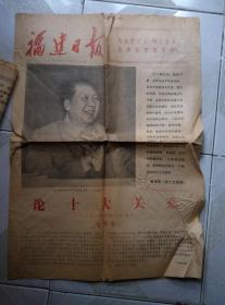 福建日报 1976年12月26日