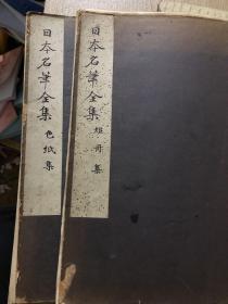 日本名笔全集(色纸集)(短册集)两册合售