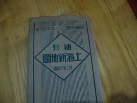上海䜣地图 民国二十四年第一版 <<袖珍 上海䜣地图 附上海市区图 >>空书套