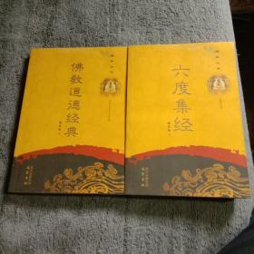 佛典丛书:六度集经 佛教道德经典(两册合售)(4-1)