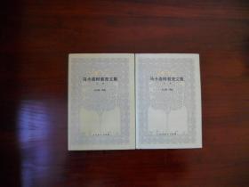 外国教育名著丛书:马卡连柯教育文集(上下册,精装)