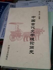 中国古代文学理论简史