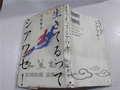 原版日本日文书 生きてるつてシアワせ!  新井俊也 スタ―ツ出版株式会社 2003年11月 32开硬精装