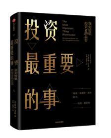 投资最重要的事 霍华德马克斯 著 周期 巴菲特瑞达利欧查理芒格推崇的价值投资力作 中信出版社图书 正版书籍