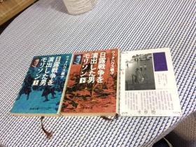 2本合售:  日文原版  日露戦争を演出した男 モリソソ 上 下  全二册
