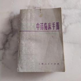 中医类《中药临床手册》504页