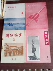 国际航空 1959,1-6