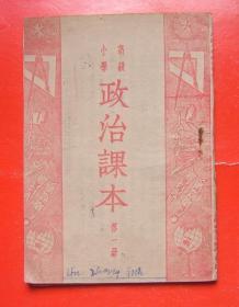 高级小学政治课本第一册(51年中南初版)